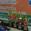 กิจกรรมแข่งขันเปตองเชื่อมมิตรภาพ ครั้งที่ 5 ชุมชนหนองแตงเม